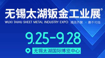 2021中國(無錫)太湖國際鈑金工業展