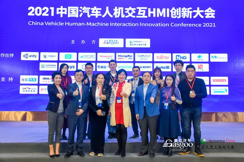 2021中国汽车人机交互HMI创新大会圆满成功!