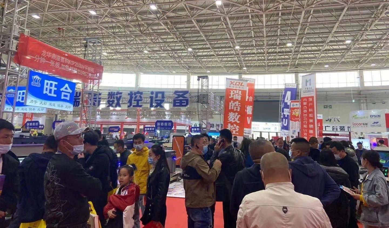 2021年第三十一届内蒙古广告、标识、LED及数码办公印刷设备博览会圆满落幕!