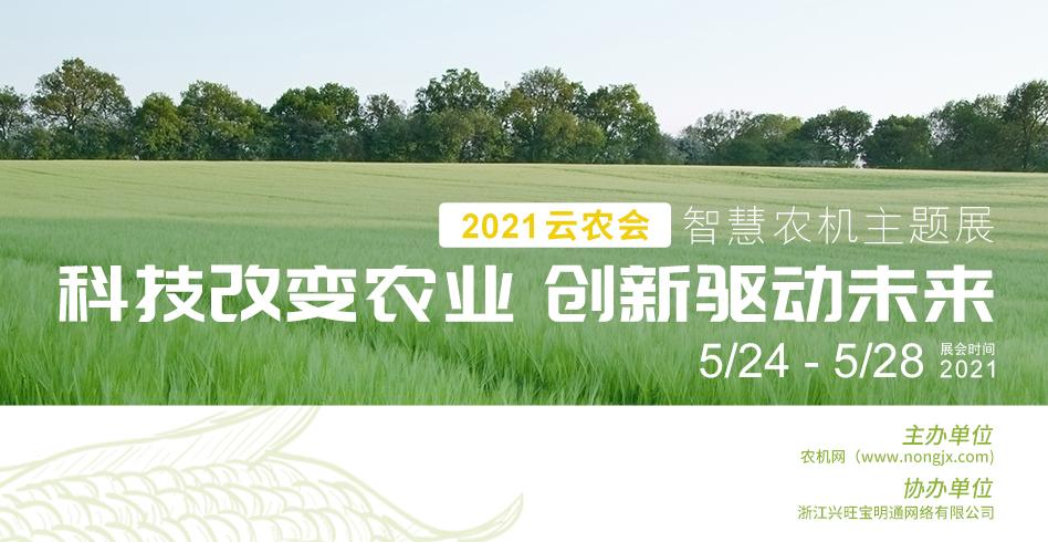 2021云農會—智慧農機主題展