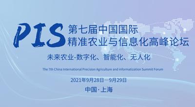 2021第七届中国国际精准农业与信息化高峰论坛