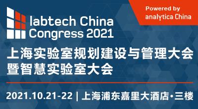 2021上海实验室规划、建设与管理大会暨智慧实验室大会