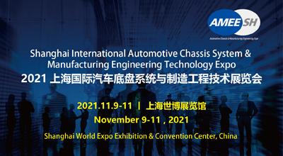 AMEE2021上海国际汽车底盘系统与制造工程展览会
