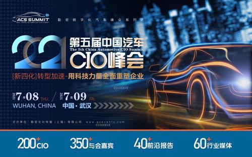 2021风云再起,ACS第五届中国汽车CIO峰会正式来袭!直指行业深固痛点,你来吗?