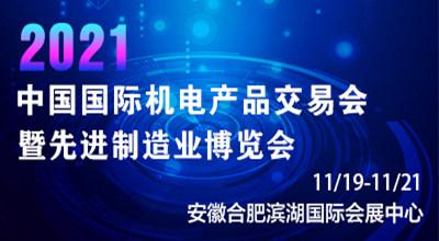 2021中国国际机电产品交易会暨先进制造业博览会