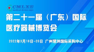 2022第二十一届(广东)国际医疗器械博览会