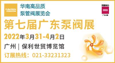 2022第七届广东国际泵管阀展览会