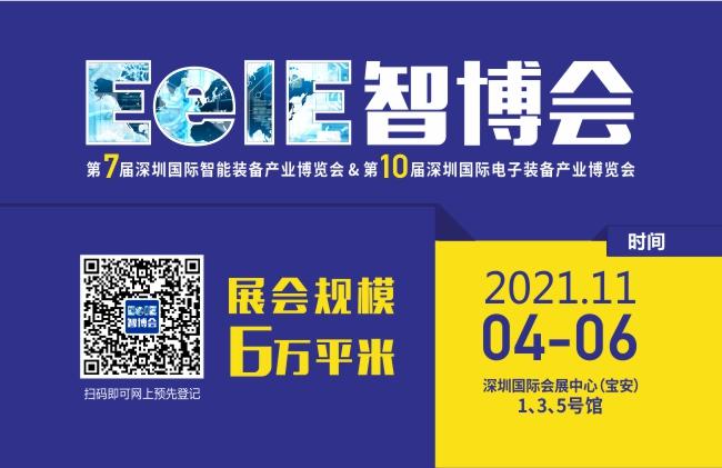 2021第七届深圳国际智能装备产业博览会暨第十届深圳国际电子装备产业博览会