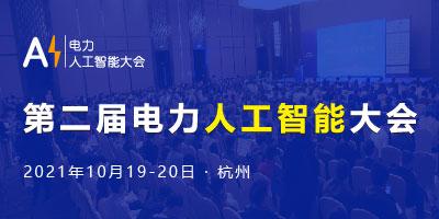 2021年第二届电力人工智能大会
