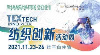 ShanghaiTex 2021纺织创新活动周