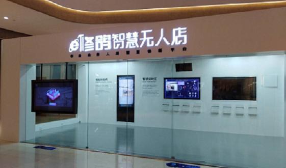 软银愿景领投,智能零售服务商慧策获D轮3.12亿美元融资