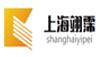 上海翊霈工業控制設備有限公司