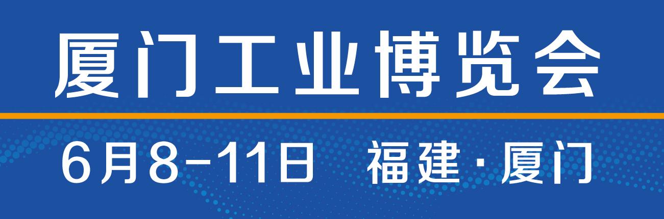 厦门工业博览会