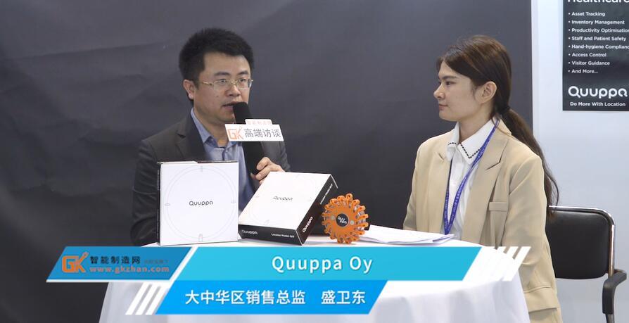 Quuppa Oy大中华区销售总监盛卫东接受智能制造网采访
