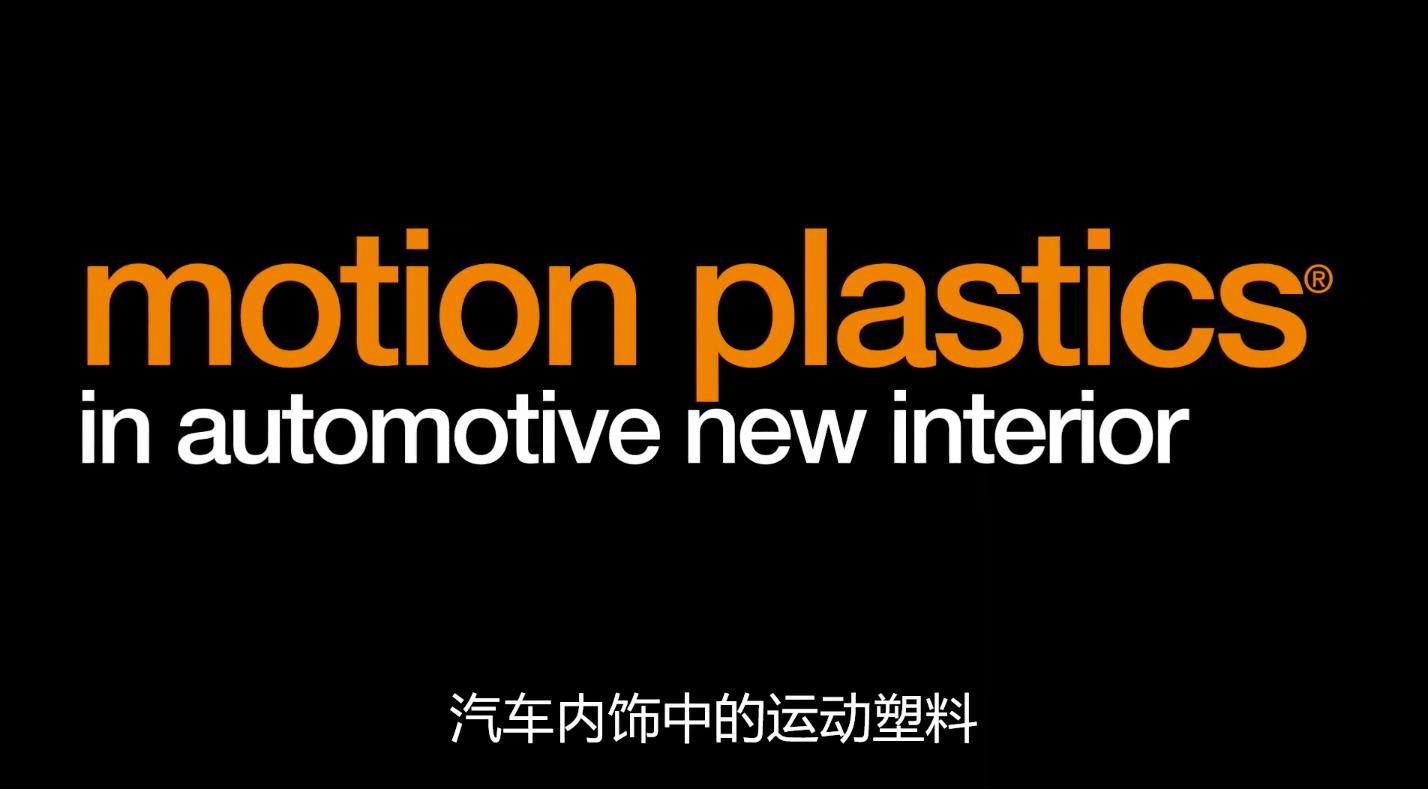 畅想未来 易格斯自润滑塑料滑动元件
