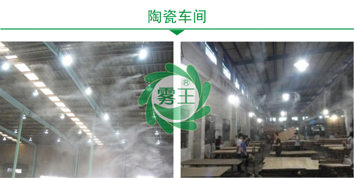 微霧抑塵陶瓷車間工程案例