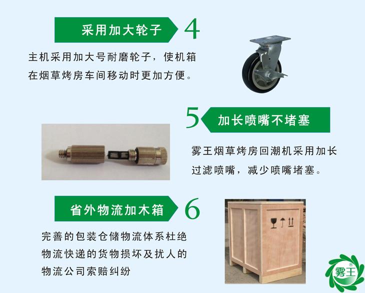 煙葉回潮機特點2采用加大輪子,方便使用