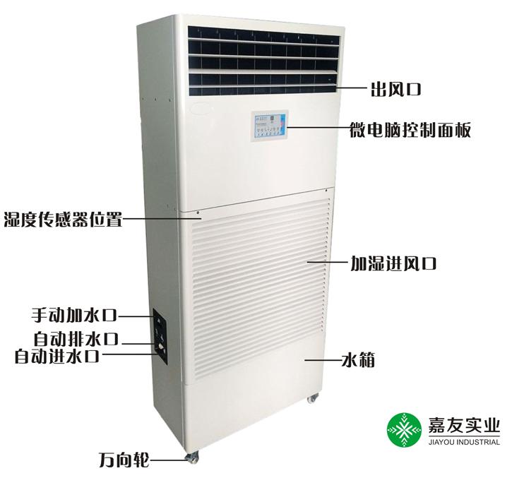 機房加濕器產品細節說明圖