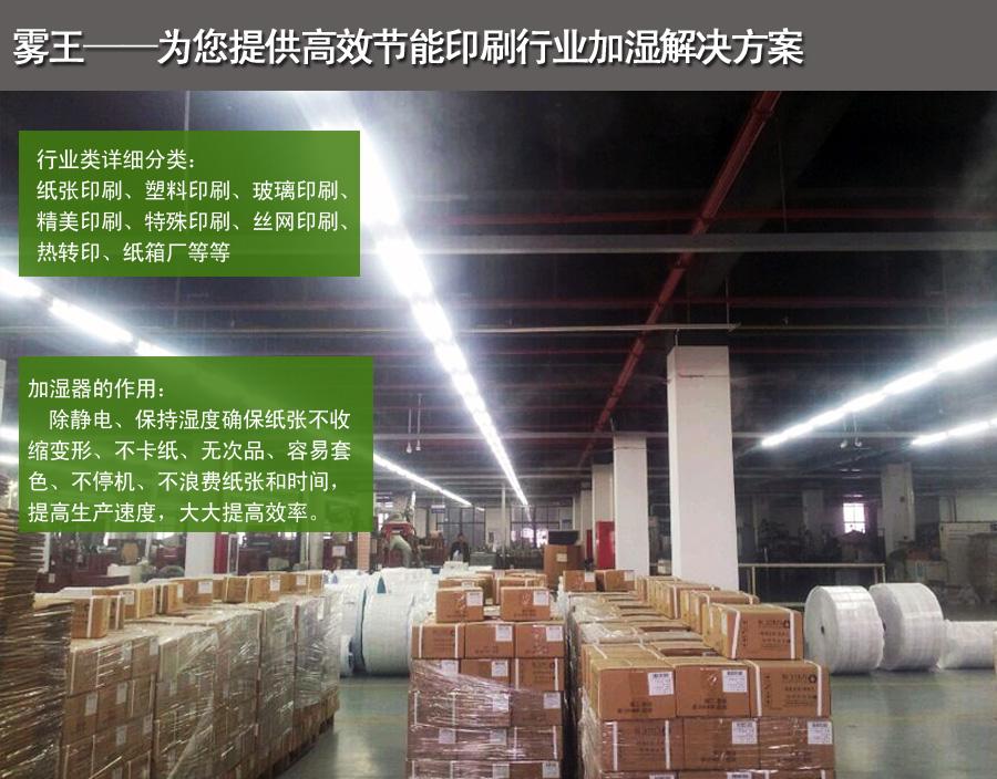 印刷廠加濕解決主案供應商