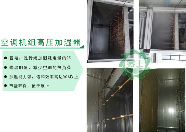 高壓微霧空調配套加濕器