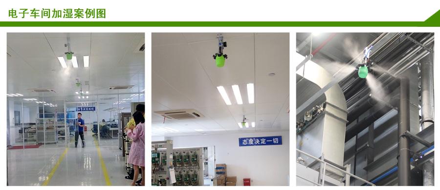 QS8杭州嘉友電子車間加濕案例