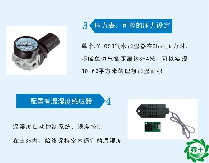 配置溫濕度感應器,自動控制濕度