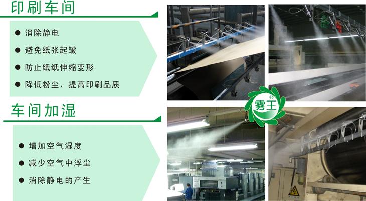 霧王氣水加濕器在印刷車間的應用