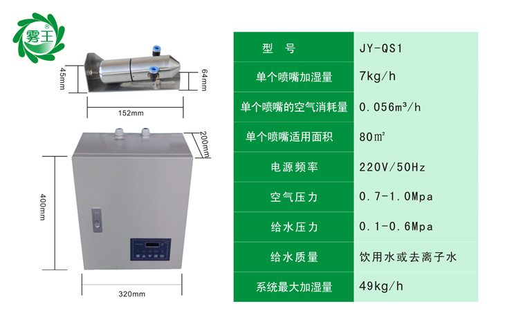QS1氣水混合加濕器產品參數