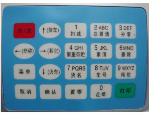 装载机电子秤仪表键盘