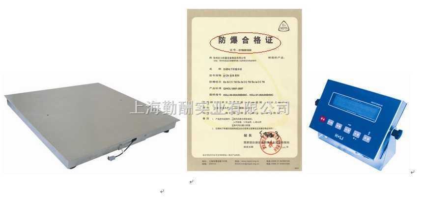 单点校正防爆电子磅秤/化工厂3000公斤防暴电子秤