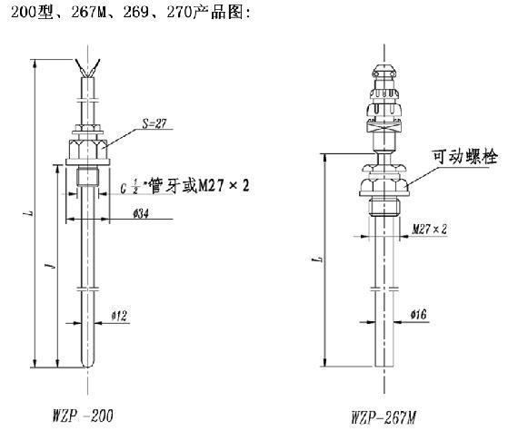 WZP-200铂热电阻