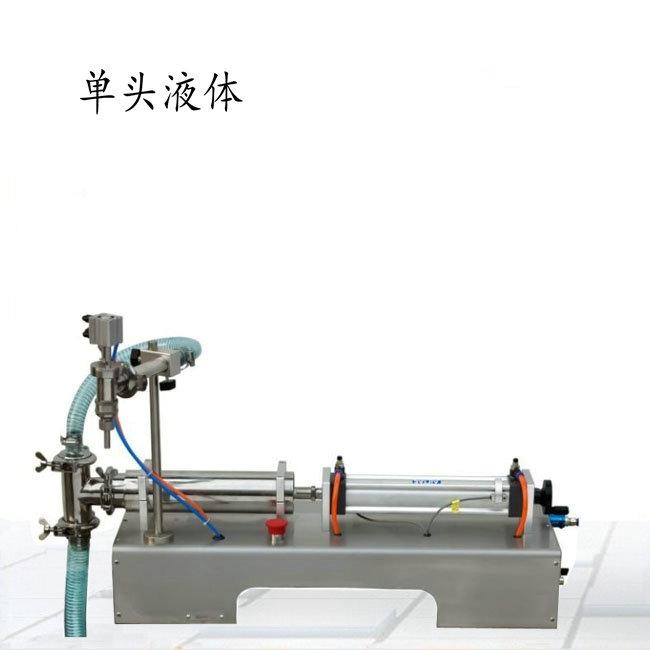 小型半自动灌装机