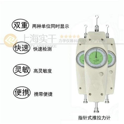 手持式指針推拉力儀